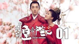 【English Sub】哦!我的皇帝陛下2 01丨Oh! My Emperor2 01(主演:伍嘉成,赵露思,谷嘉诚,宋楠惜)【未删减版】