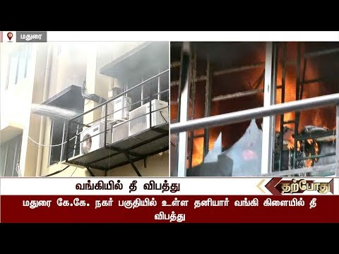 Detailed Report: Fire accident in ICICI Bank at KKNagar in Madurai | #Bank #FireAccident