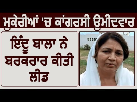 Mukerian में Congress Candidate Indu Bala ने बनाई बड़ी Lead
