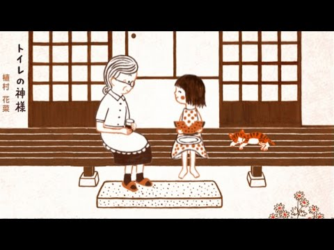 Toire no Kamisama with English Subtitles from YouTube · Duration:  9 minutes 20 seconds