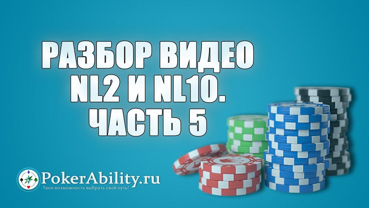 Видео как играть правильно в покер онлайн игровые автоматы играть платно на деньги