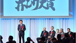 第7回「赤ひげ大賞」5人表彰 安倍首相「国民の健康を確保」