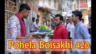 Pohela Boisakhi 420 -Tawhid Afridi