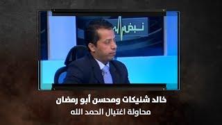 خالد شنيكات ومحسن أبو رمضان - محاولة اغتيال الحمد الله