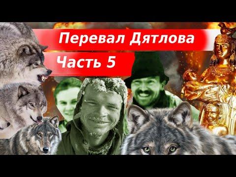 Трагедия на Перевале Дятлова. Версия Олега Тайменя. Часть 5