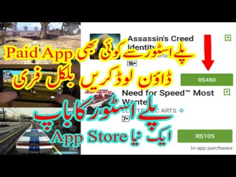 How to Download Paid Apps For Free From Android Playstore 100% Work | Saba Amir