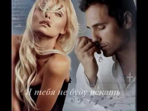 "Александр Шевченко - ""Я тебя не буду искать"""