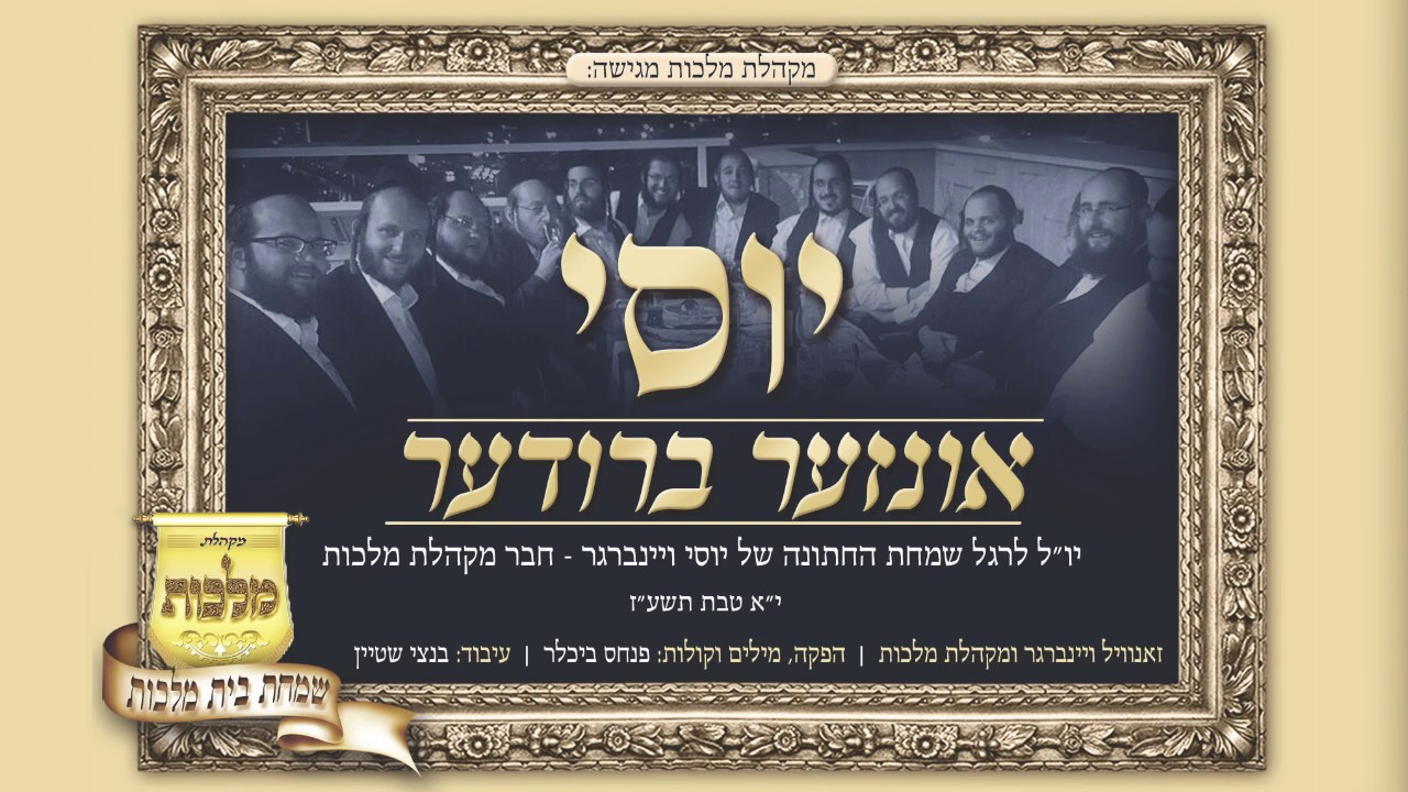 מקהלת מלכות & זאנוויל ויינברגר - יוסי אונזער ברודער | Malchus Choir & Zanvil Weinberger