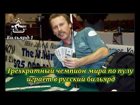 Трехкратный чемпион мира по пулу играет в русский бильярд