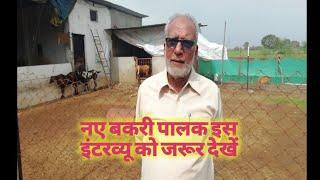Bakshi goat farm ke owner  Muhammad Safdar Khan ka interview dekhe