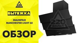 Обзор Вытяжка MAUNFELD MANCHESTER LIGHT 60 Black