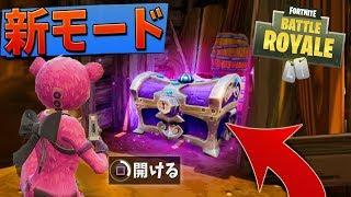 【フォートナイト】新しく追加されるゲームモードが神すぎる!!
