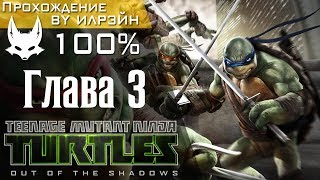 Teenage Mutant Ninja Turtles: Out Of The Shadows - Глава 3