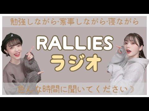 【作業用・勉強用BGM】RALLIESラジオ【リクエスト動画】