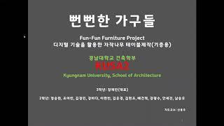 [지역사회] 디지털기술을 활용한 자작나무 책상제작(창원…
