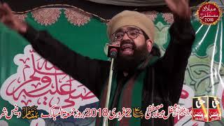 Ae Khatm-e-Rasool Makki Madni - Shahzad Hanif Madni 2018