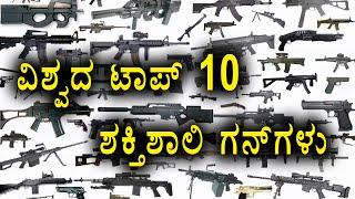 Worlds Top 10 Most Powerful Guns | Oneindia Kannada