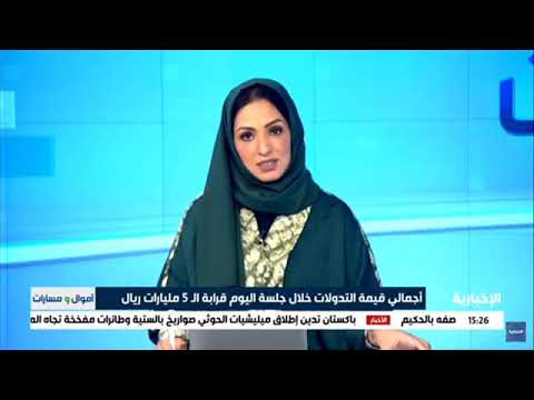ارقام واخبار سوق الاسهم السعودي