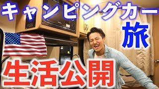 【063】キャンピングカーレンタル中の旅生活一日完全公開!(アメリカ26日目)