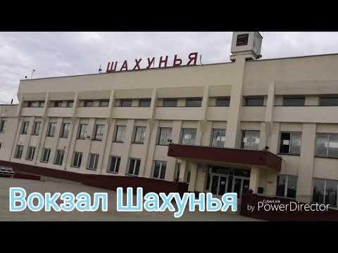 Вокзал Шахунья #1