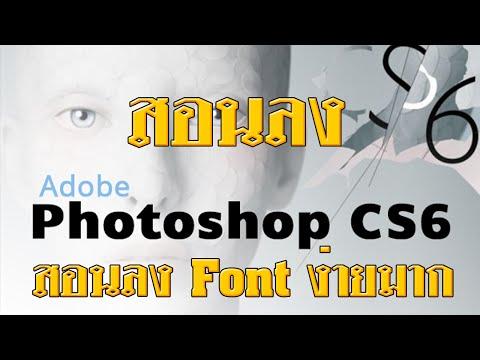 สอนลงPhotoshopCs6 ถาวร+สอนลงfont [ง่ายมาก]
