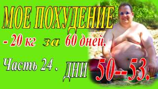 Как #быстро_похудеть  на 20 кг за 60 дней. Часть 24. Дни 50-51-52-53. #quickly_lose_weight.