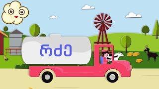მხიარული მანქანა, ჩვენსკენ მოდის მანაქანა, ქართული სიმღერა ბავშვებისთვის, ვიდეო პატარებისთვის