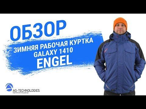 Рабочая зимняя куртка Engel Galaxy 1410