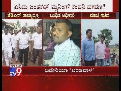 Jantakal Mining Scam: SIT Arrests IAS Officer Ganga Ram Baderiya, Reveals Massive Details - 1