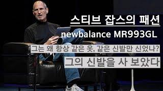 스티브 잡스의 신발을 언박싱 해 보았다 (Steve Jobs