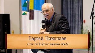 Сергей Николаев -