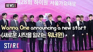 [ENG SUB] Wanna One announcing a new start(새로운 시작을 알리는 워너원)