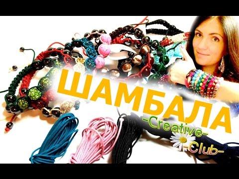 Плетем браслет ШАМБАЛА / Бусины из натуральных камней / Видеоурок ٠•●CreativeClub●•٠