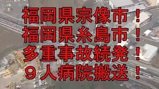 福岡県宗像市、国道3号・糸島市、国道202号 多重事故続発、9人病院搬送