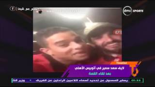 Time Out   لايف سعد سمير مع أجاي وهو بيغني يا صياد لمحمود الليثي