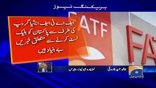 FATF  Asia-Pacific Group ki taraf se pakistan ko blacklist karnay ki khabren be bunyad hain