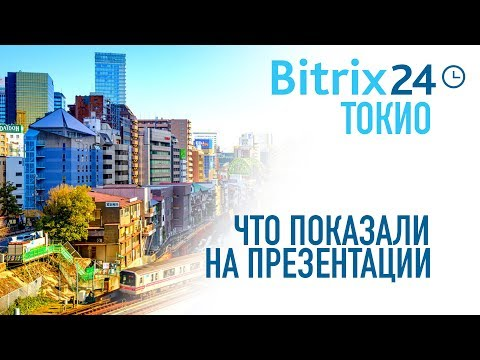 Интернет-магазин и CRM Битрикс 24. Что показали 1 марта 2018 на презентации Битрикс 24 Токио