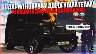 ПОДАРИЛ ДОРОГУЩИЙ ГЕЛЕНДВАГЕН НОВИЧКУ ЗА...