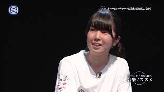 「日本のヒットチャートに違和感を感じるか?#3」NFパンチ × MUSICA 音楽のススメ