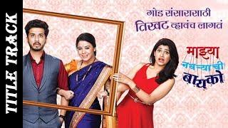 Mazhya Navryachi Bayko Title Song | माझ्या नवऱ्याची बायको | Zee Marathi | HD