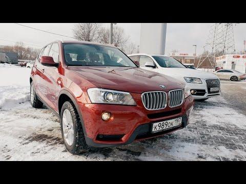 BMW X3 или AUDI Q5 с ПРОБЕГОМ , ЧТО ЛУЧШЕ ?!