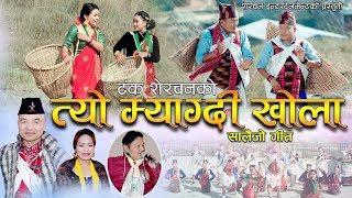 Gambar cover New Salaijo Song 2076 | Tyo Myagdi Khola | By Khadga Garbuja & Yam Maya Shrees | Tanka Sherchan