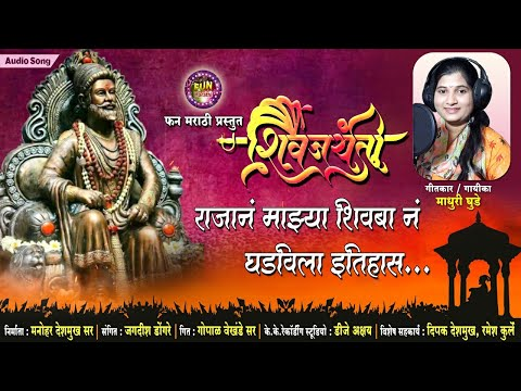 new-shivjayanti-2020-song-raja-na-majhya-shivba-na-ghadvila-itihas-|-superhit-song,-madhuri-ghude