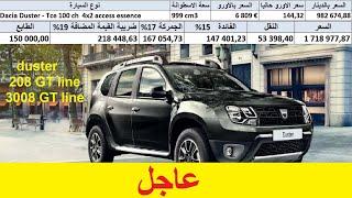 duster, 208 et 3008 gtline أسعار السيارات المستوردة  بعد قرار استيرادها  من بلد الصنع الاصلي