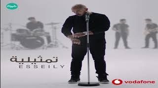 محمود العسيلى - تمثيلية   @Mahmoud El Esseily   محمود العسيلي  Mahmoud El Esseily - Tamsilia