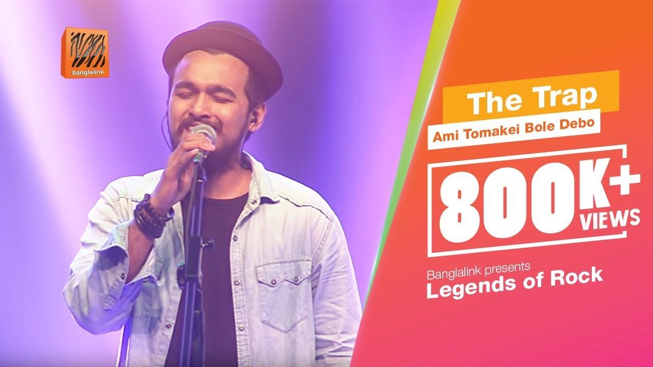 Ami Tomakei Bole Debo | The Trap | Banglalink presents