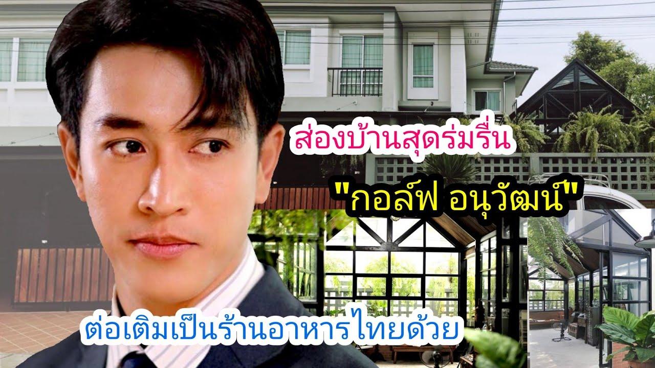 """ส่องบ้าน""""กอล์ฟ อนุวัฒน์"""" บ้านสุดร่มรื่น ปลูกต้นไม้เยอะมาก ต่อเติมด้านข้างเป็นร้านอาหารไทย"""