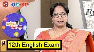 Karka Kasadara – Puthiya Thalaimurai tv Show