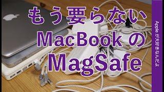 MacBookのMagSafe充電の黒歴史!前のままなら復活要らなくない?MacBook Proで採用の噂