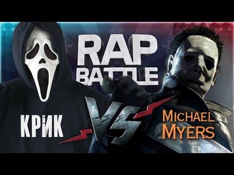 Рэп Баттл - Майкл Майерс vs. Крик